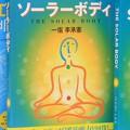 一指 李承憲著の新刊『ソーラーボディ』が発行されました!