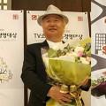 一指 李承憲氏が学長を務めるグローバルサイバー大学が韓国のTV朝鮮2015経営大賞で真教育経営大賞を受賞!