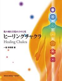 healingchakra[1]