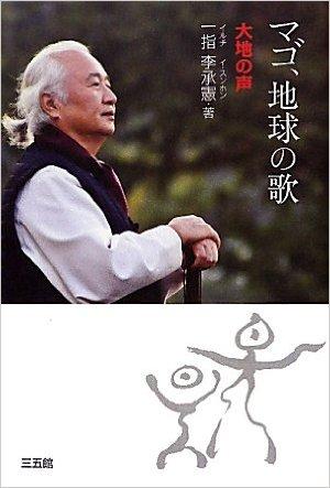 mago-chikyunouta
