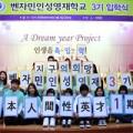 日本からも参加!ベンジャミン人間性英才学校国際入学式