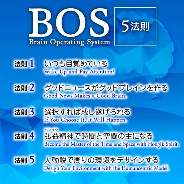 bos5rules