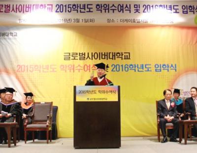 2016.03.01 グローバルサイバー大学卒業式及び入学式