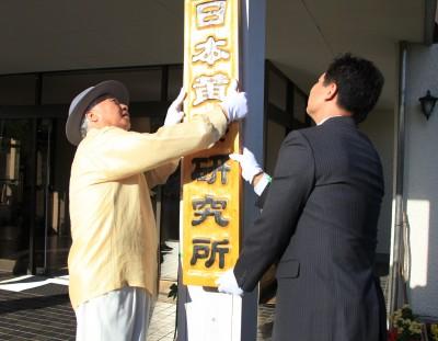 2015 1017 「日本黄漆研究所」オープン