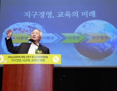 2016.3.29 韓国・ソウルのイルチアートホール、「学会設立式及び脳教育未来フォーラム」