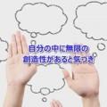 脳の使用説明書~脳に問いかける