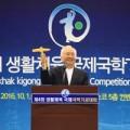 世界生活体育フェスティバル、第4回国際国学気功大会開催