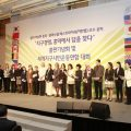 地球経営に賛同する17カ国が出席~世界地球市民運動連合大会開催