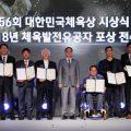 李承憲学長、第56回大韓民国体育賞受賞