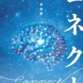意識の拡張へと導く瞑想書、李承憲氏の新刊『コネクト』発売