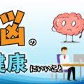 【ブレインメンターのマインドセット】脳の健康にいいこと