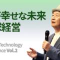 皆が幸せな未来をつくる地球経営~ヒューマンテクノロジーカンファレンスVol.2