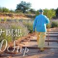 120歳のあなたは何をしていますか?自己価値を見いだし未来を設計する瞑想