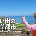 [Vlog] 思い出の沿岸都市ランチョ・パロスバーデスで海辺の遊歩道を散策