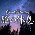 癒しと浄化のヒーリング瞑想/サウンドヒーリング/睡眠音楽/タンドラム演奏