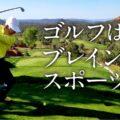 スポーツの本質とは?ゴルフは脳を鍛えるブレインスポーツ