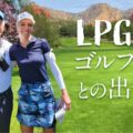 [vlog] LPGAゴルファーとの出会い