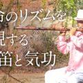 笛の演奏と棒気功~ヒーリングガーデンの湖のほとりにて