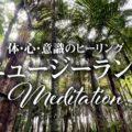 体・心・意識のヒーリング~ニュージーランド瞑想
