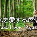 私を愛する瞑想