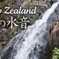 ストレスを洗い流す滝の水音~ニュージーランド・アースビレッジ