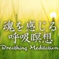 【瞑想ガイド】魂を感じる呼吸瞑想