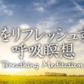 1分でできる簡単な瞑想法~脳をリフレッシュする呼吸瞑想