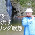 不安・心配を洗い流す笛の音ヒーリング瞑想/世界的な瞑想家による笛の演奏